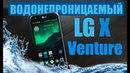 LG X VENTURE - Водонепроницаемый, противоударный ! Покупать или нет?