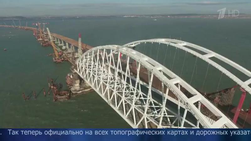«Крымский мост» победил в конкурсе названий для моста в Крым