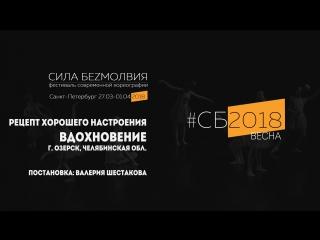 Вдохновение - Рецепт хорошего настроения   Фестиваль Сила Безмолвия 2018 весна