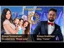 Влади Блайберг шоу Голос.Влада Чижевская помогает организовать праздник для детей -сирот.