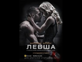 фильм Левша 2015 hd лицензия