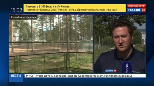 Новости на Россия 24 • Дети рассказали шокирующие подробности о лагере на Сямозере
