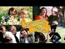 Фильм Сватовство гусара_1979 музыкальная комедия.