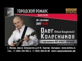 30 сентября 19-00 Олег Колесников