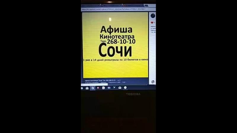Итоги конкурса репостов за 24 мая. Кинотеатр Сочи.