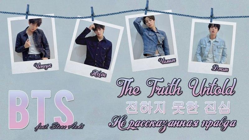 [RUS SUB] BTS - The Truth Untold (전하지 못한 진심) (feat. Steve Aoki)