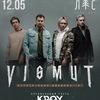 12.05 Vismut, презентация альбома. Клуб ЛЕС