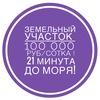 Земельный участок Симферополь Крым собственник