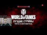 Голдовый стрим - http://twitch.wotfan.net