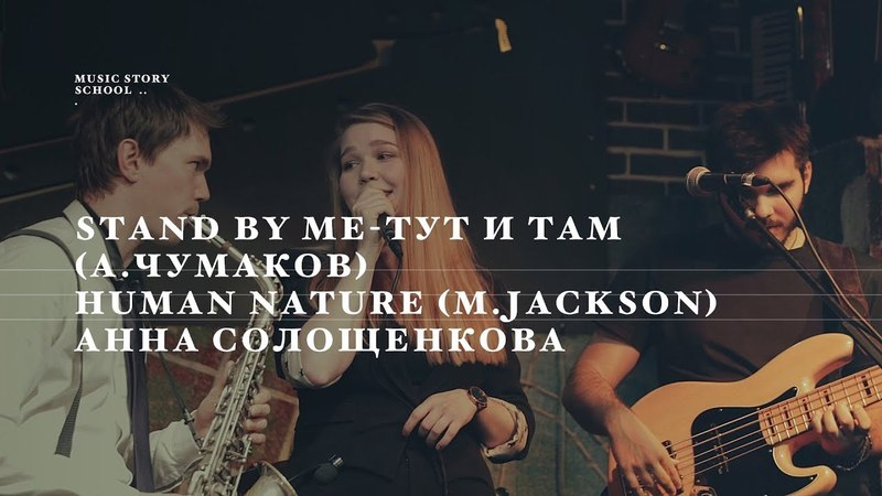 Stand by me - Тут и там (А. Чумаков)/Human Nature - M.Jackson (Анна Солощенкова)