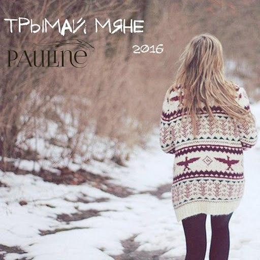 Pauline альбом Трымай мяне