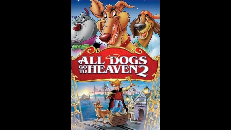 Все псы попадают в рай 2 / All Dogs Go To Heaven 2, 1996 дубляж