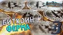 КУПИЛИ БИТКОИНЫ В SAMP | МЫ БОГАТЫ - DIAMOND RP SAMP