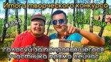 Розыгрыш 500₽ / Творческий конкурс / подводим итоги / SportBet44