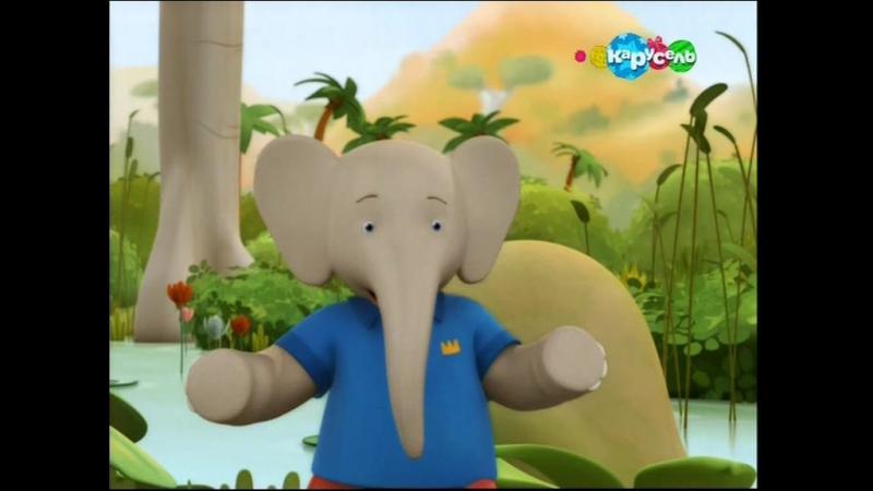 Бабар и приключения слонёнка Баду 01.Ловушка для шпионов