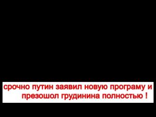 срочная новость путин заявил новую программу и превзошел грудинина