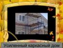 Строительство от дачи до коттеджа