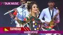 Париваш Бахори орзухо 2018 Parivash Bahori orzuho 2018