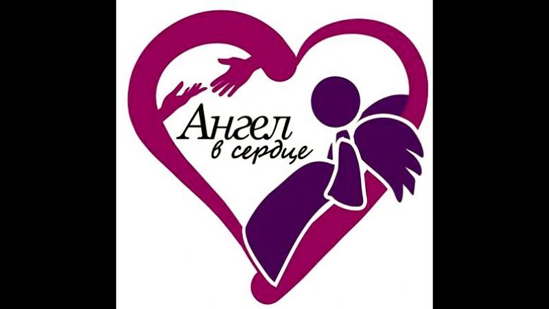 Ангел в сердце
