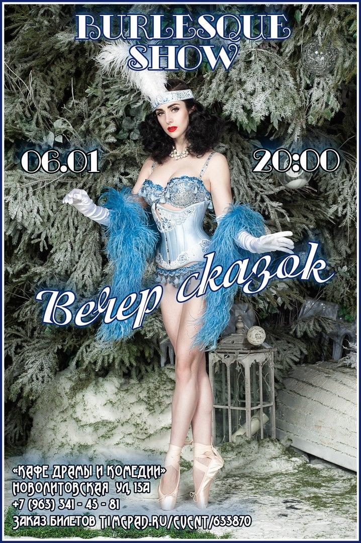 "06.01 Burlesque show! ""Вечер Сказок"""