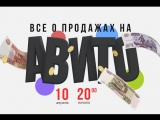 Бесплатный вебинар «Всё о продажах на Авито»