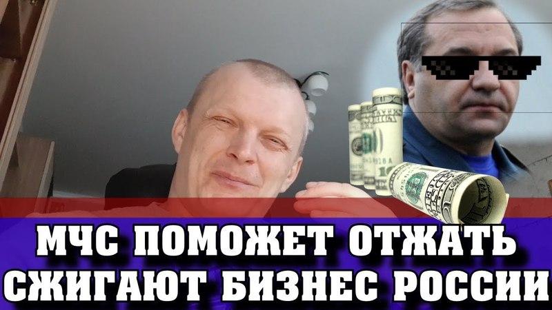 КАК СЖИГАЮТ БИЗНЕС В РОССИИ / МЧС ПОДЕЛЬНИКИ / Роман НКВД