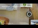 Робот пылесоc iRobot Roomba 681