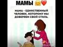 Спасибо мамам за жизнь и заботу