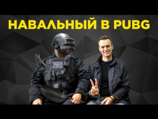 Алексей Навальный стримит PUBG в гостях у Open Mega