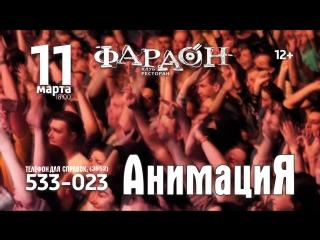 Группа Анимация в Барнауле! 11.03.18