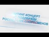 На цветном бульваре Тюмени состоится митинг-концерт в поддержку российских атлетов