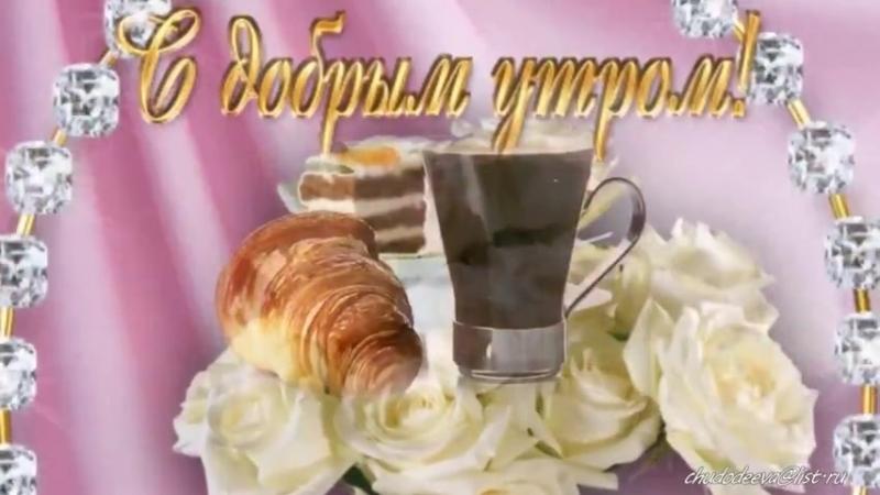 С добрым воскресным утром