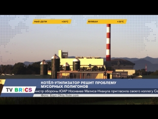 BRICS ИНФОРМ. 06.04.2018