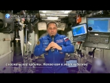 Командир экипажа МКС поздравил женщин с 8 Марта