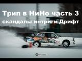 Трип В НиНо на BURNING ICE CHALLENGE часть 3 (16+)
