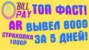 ТОП ФАСТ BILL- 25% ЗА 24 ЧАСА!Заработал 6000 рублей за 5 дней!