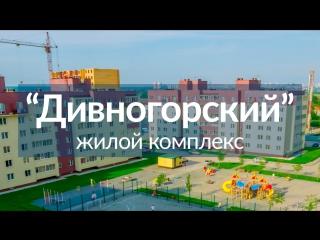 Жилой комплекс Дивногорский в Новосибирске. Поэтому вам захочется жить за городом!