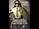 Визитки финалисток конкурса красоты Битва красавиц Крым Россия 2018