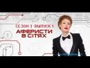 Аферисты в сетях сезон 3, выпуск 1