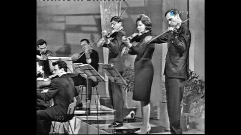 Голубой огонёк к 8 марта 1966 2011-03-08 ВРЕМЯ