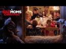 2017 ТВ-Спот фильма «Очень плохие мамочки Рождество» 11