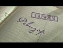 Гаражи. Ревизор (15 серия, 2010) (12)