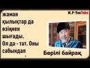 ШЕРХАН МҰРТАЗА 'БІР КЕМ ДҮНИЕ' АТТЫ ЕҢБЕГІНЕН ҮЗІНДІ ӨЛЕҢ ЖОЛДАРЫ mp4