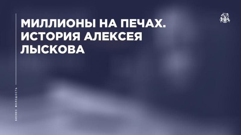 Алексей «Печной Убер» Лысков, 33 года.