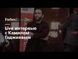 Live интервью с Камилом Гаджиевым 19.04.2018 в 14:00 по МСК