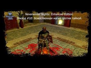 Прохождение Neverwinter Nights: Enhanced Edition. Эпизод #10: Божественная магия против тайной.