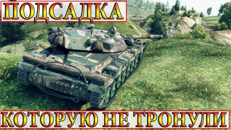 [WOTreplayZONE] Подсадка которую не тронули Т-100 ЛТ как играют ТОП статисты в World of Tanks карта ТОПЬ