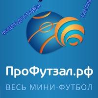 Логотип Подслушано Футзал (мини-футбол)