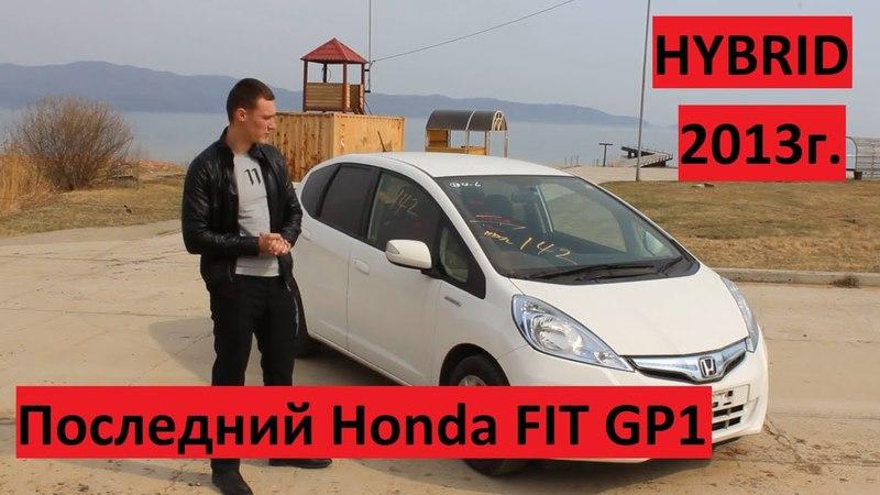 Последний FIT - АВТОМОБИЛИ ИЗ ЯПОНИИ- Honda FIT GP1 Hybrid