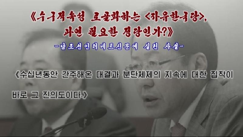 《수구적속성 로골화하는 자유한국당 과연 필요한 정당인가》 남조선인터네트신문에 실린 사설 외 1건
